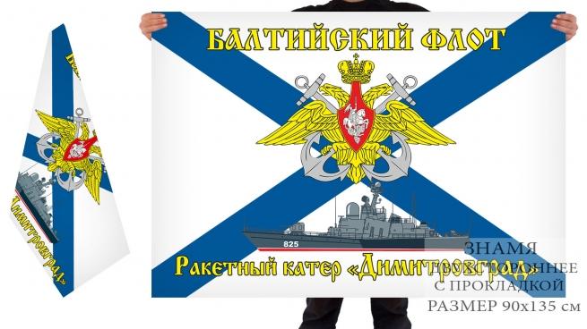 "Двусторонний флаг БРКА ""Дмитровогорад"""