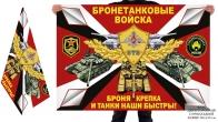 Двусторонний флаг Бронетанковых войск