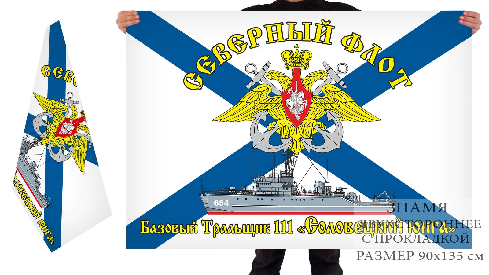 "Двусторонний флаг БТ-111 ""Соловецкий юнга"""