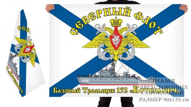 Двусторонний флаг БТ 152 Котельнич
