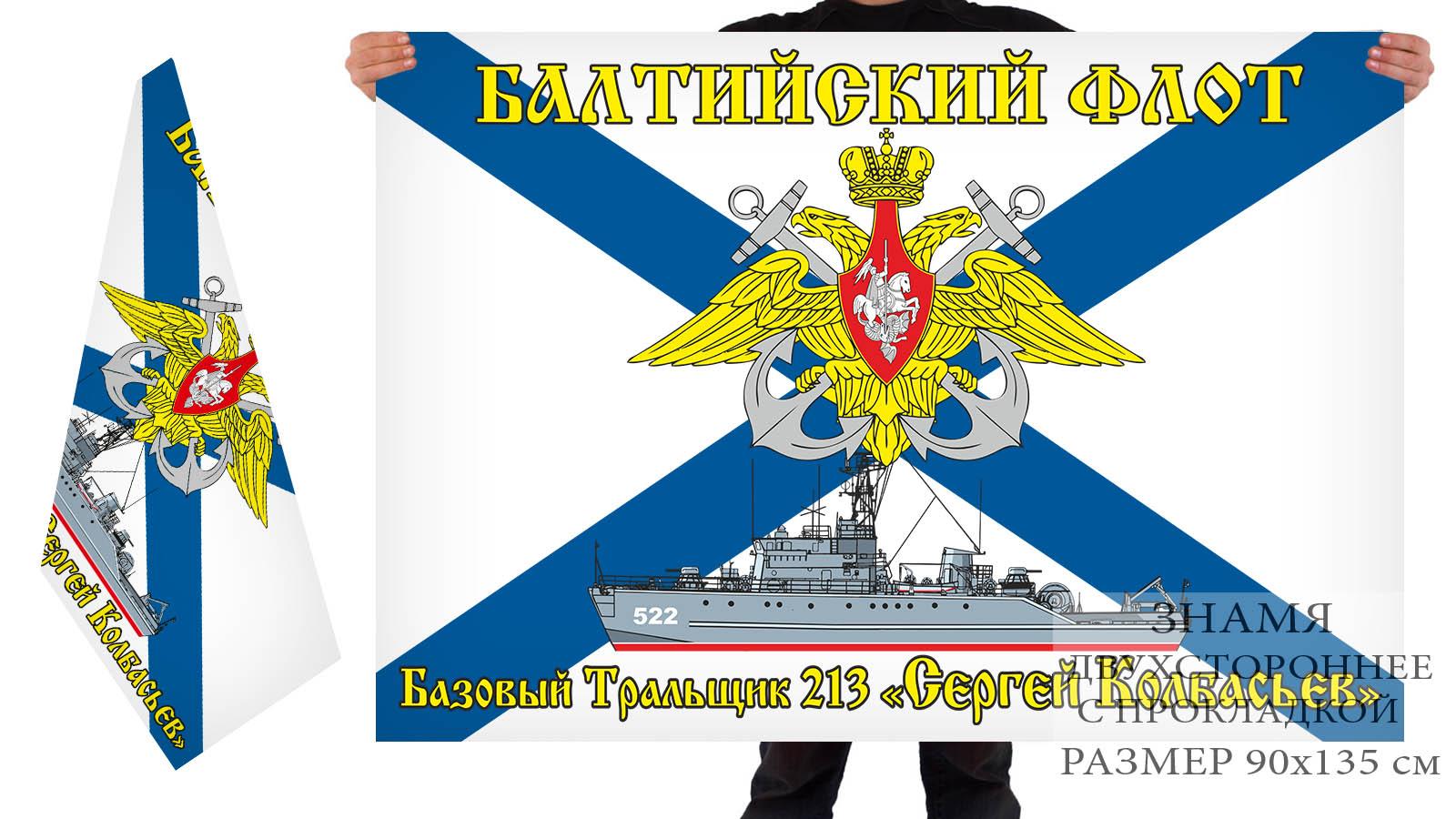 "Двусторонний флаг БТ-213 ""Сергей Колбасьев"""