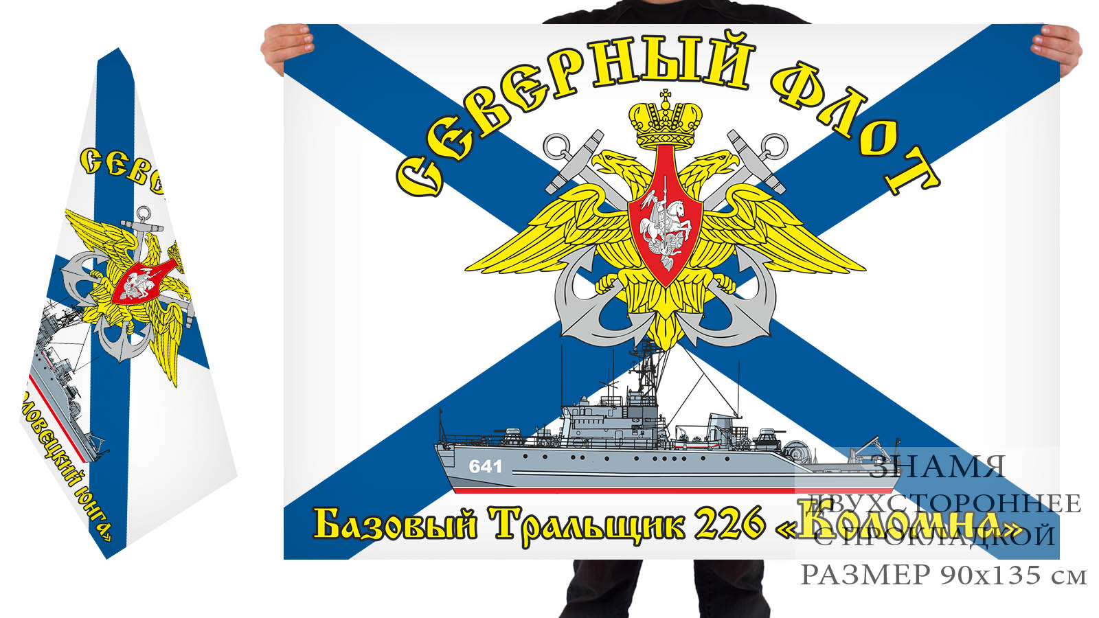 Двусторонний флаг БТ 226 Коломна