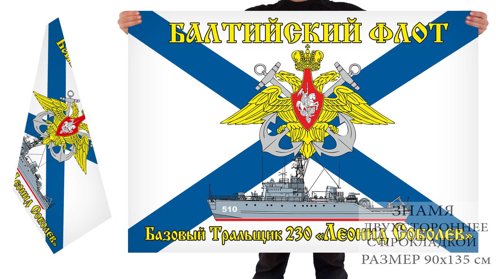 """Двусторонний флаг БТ-230 """"Леонид Соболев"""""""