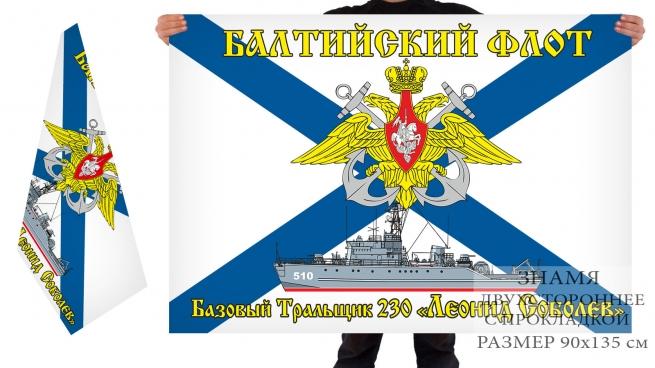 Двусторонний флаг БТ 230 Леонид Соболев