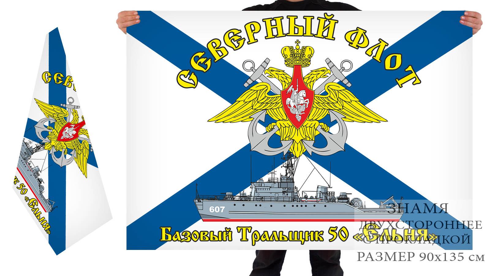 Двусторонний флаг БТ 50 Ельня