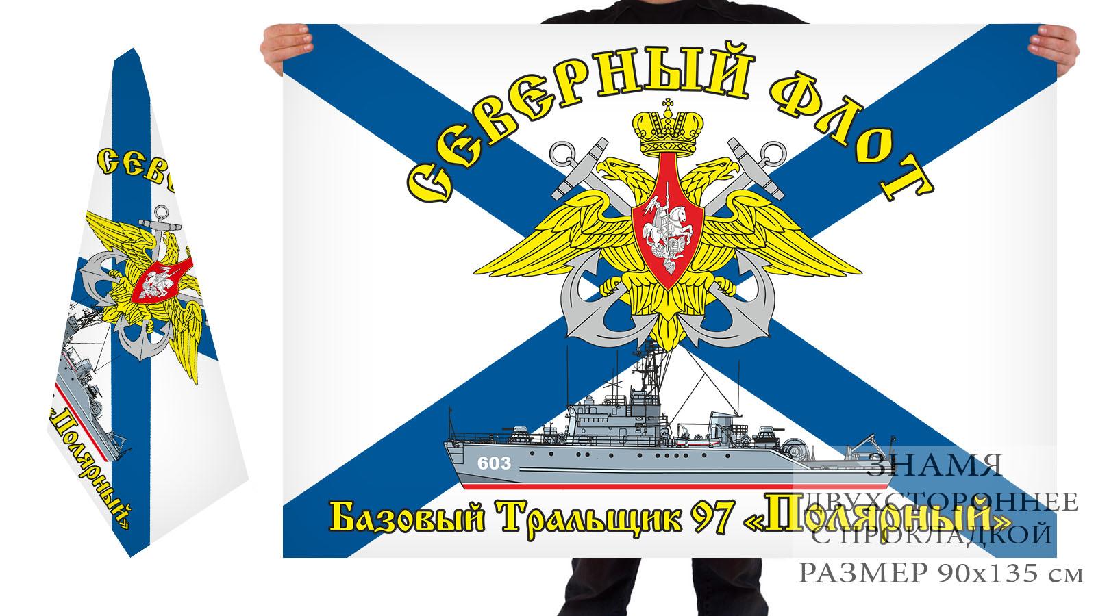 """Двусторонний флаг БТ-97 """"Полярный"""""""