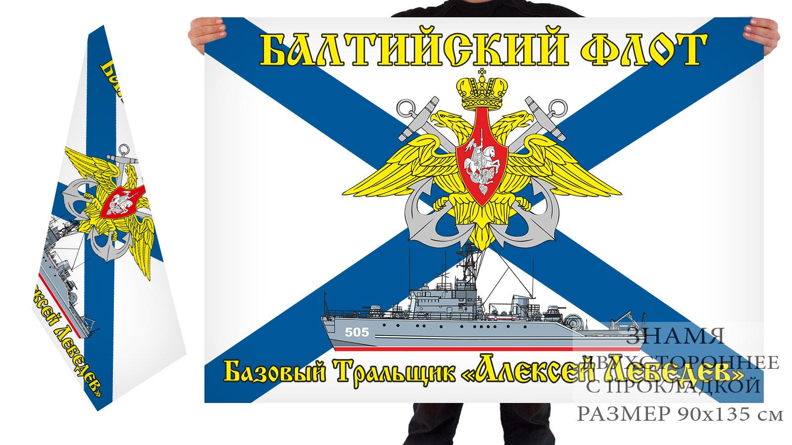 """Двусторонний флаг БТ """"Алексей Лебедев"""""""
