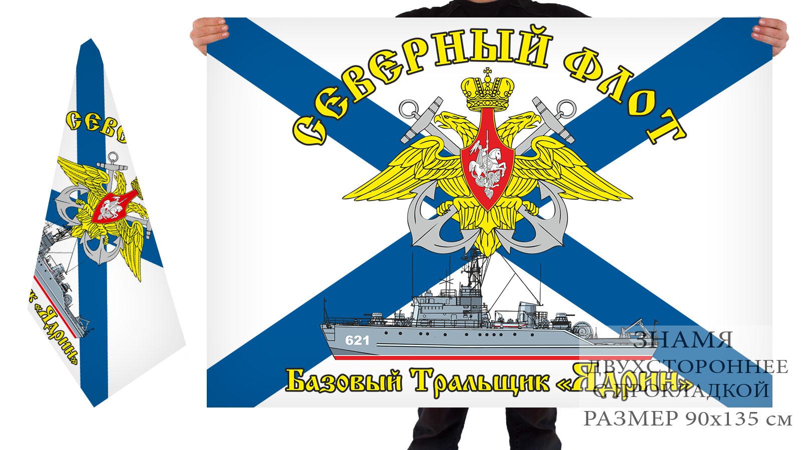 "Двусторонний флаг БТ ""Ядрин"""