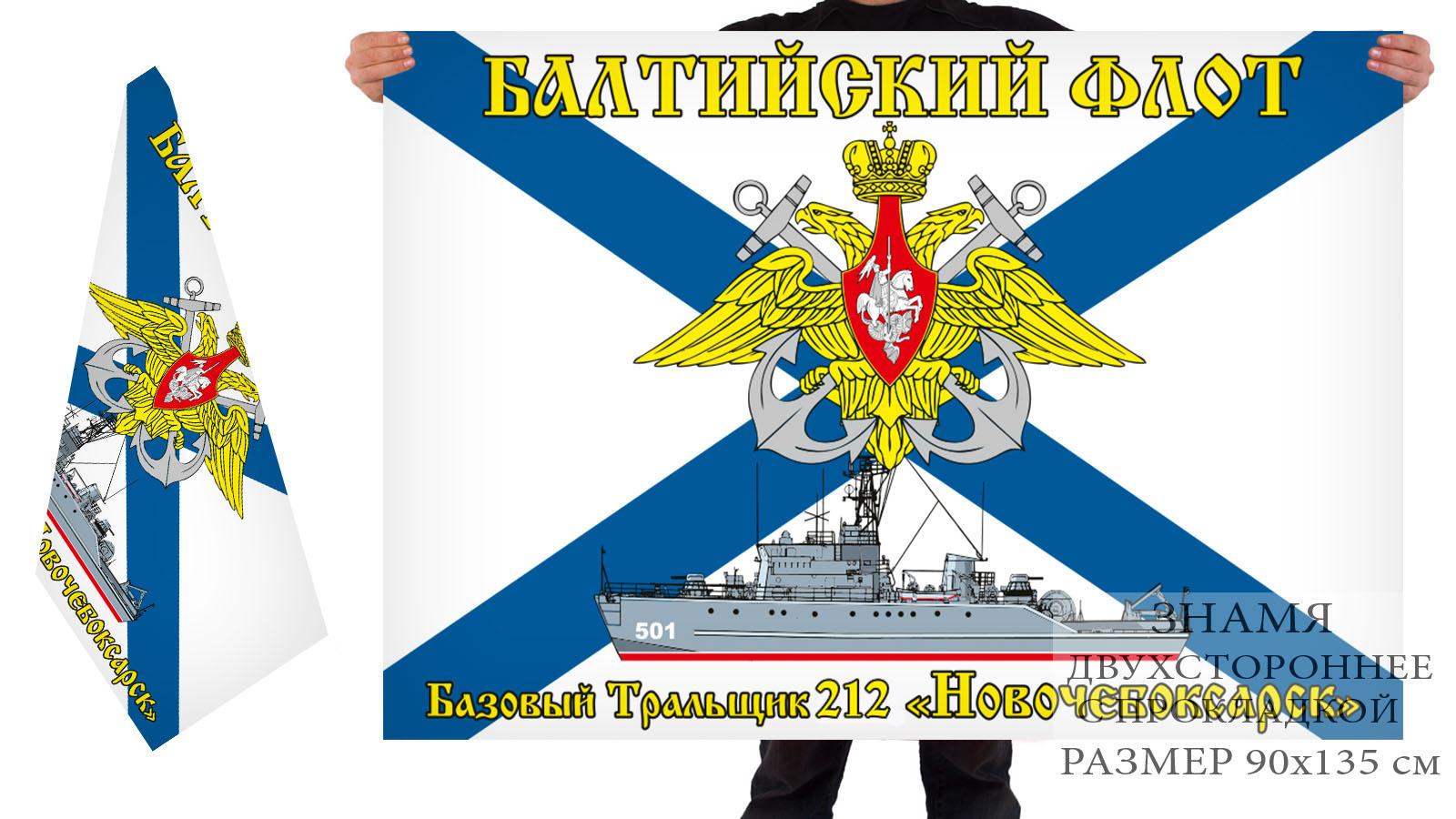 """Двусторонний флаг БТЩ """"Новочебоксарск"""""""