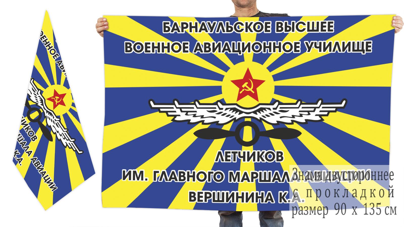 Двусторонний флаг БВВАУЛ им. Вершинина