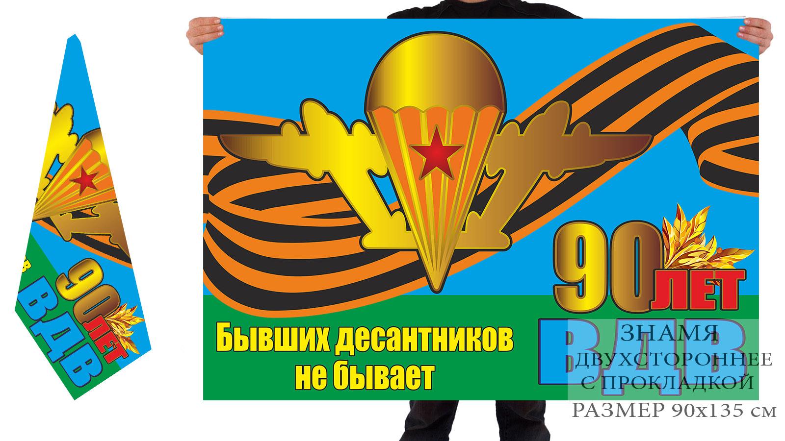 """Двусторонний флаг """"Бывших десантников не бывает"""" к 90-летию ВДВ"""