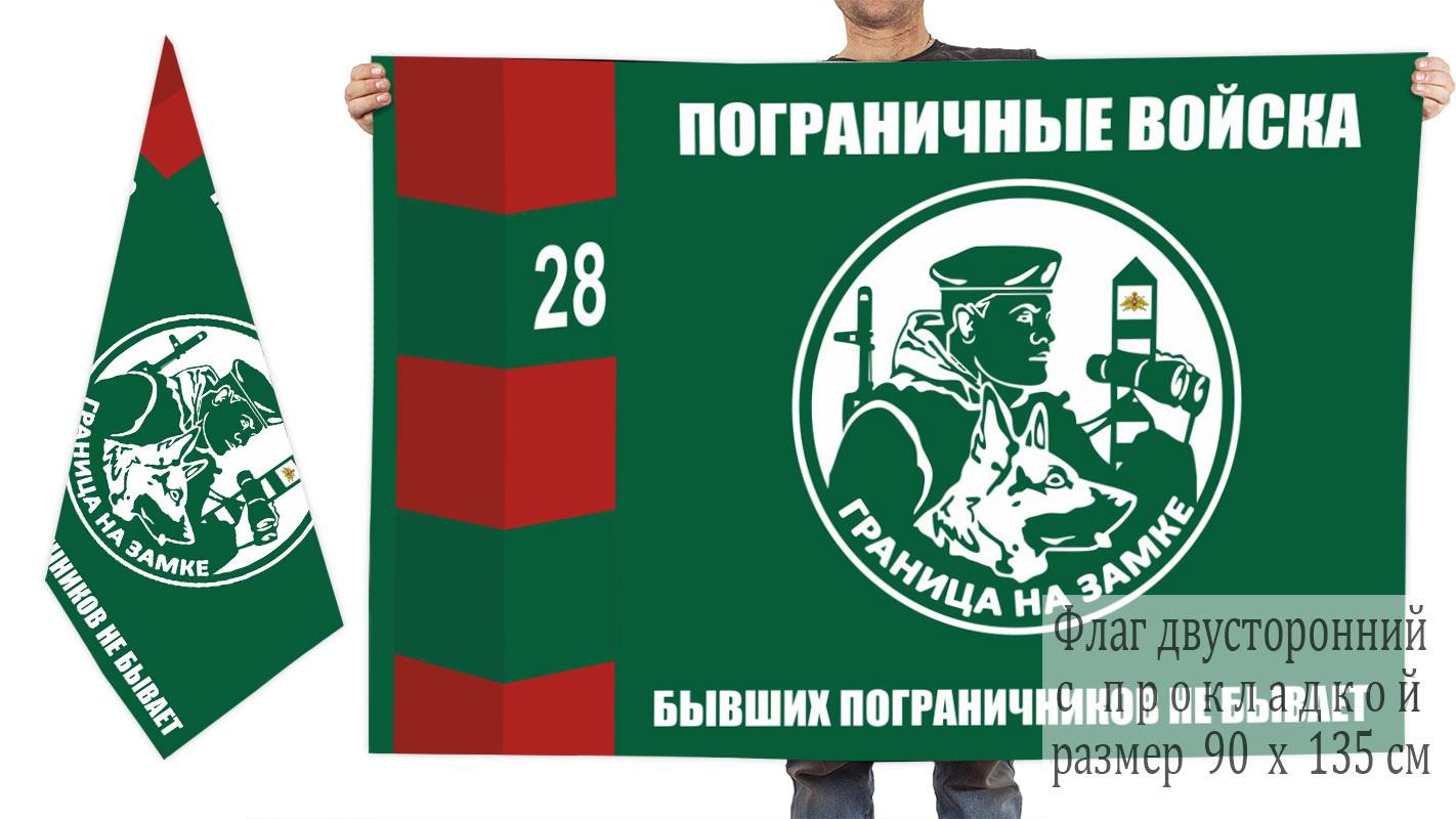 """Двусторонний флаг """"Бывших пограничников не бывает!"""""""