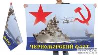 Двусторонний флаг Черноморского флота СССР