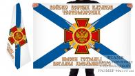 Двусторонний флаг Черноморского казачьего войска