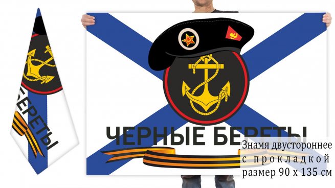 """Двусторонний флаг """"Черные береты"""""""