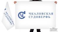 Двусторонний флаг Чкаловской судоверфи