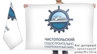 Двусторонний флаг ЧССЗ