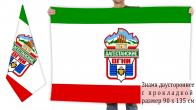 Двусторонний флаг Дагестанских Огней