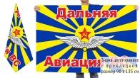 Двусторонний флаг дальней авиации ВС