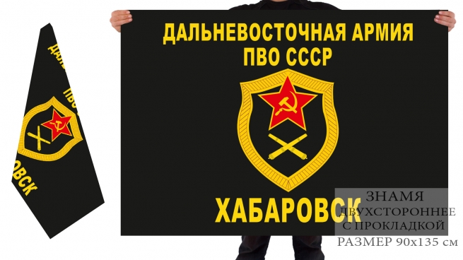 Двусторонний флаг Дальневосточной армии ПВО СССР