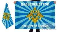 Двусторонний флаг Дальспецстроя Спецстроя России