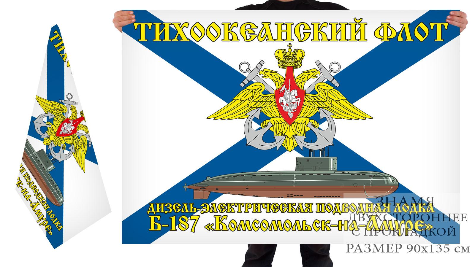 """Двусторонний флаг ДЭПЛ Б-187 """"Комсомольск-на-Амуре"""""""