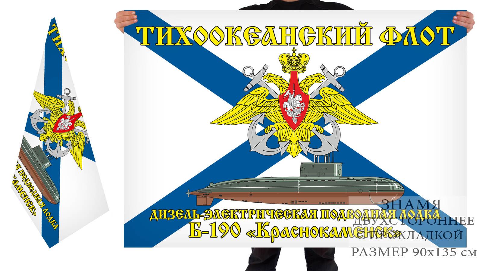 "Двусторонний флаг ДЭПЛ Б-190 ""Краснокаменск"""