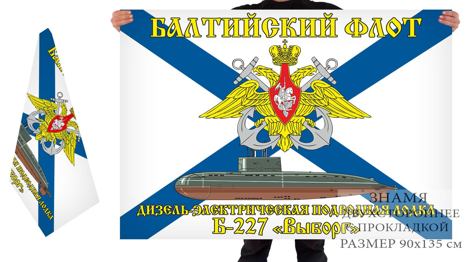 """Двусторонний флаг ДЭПЛ Б-227 """"Выборг"""""""