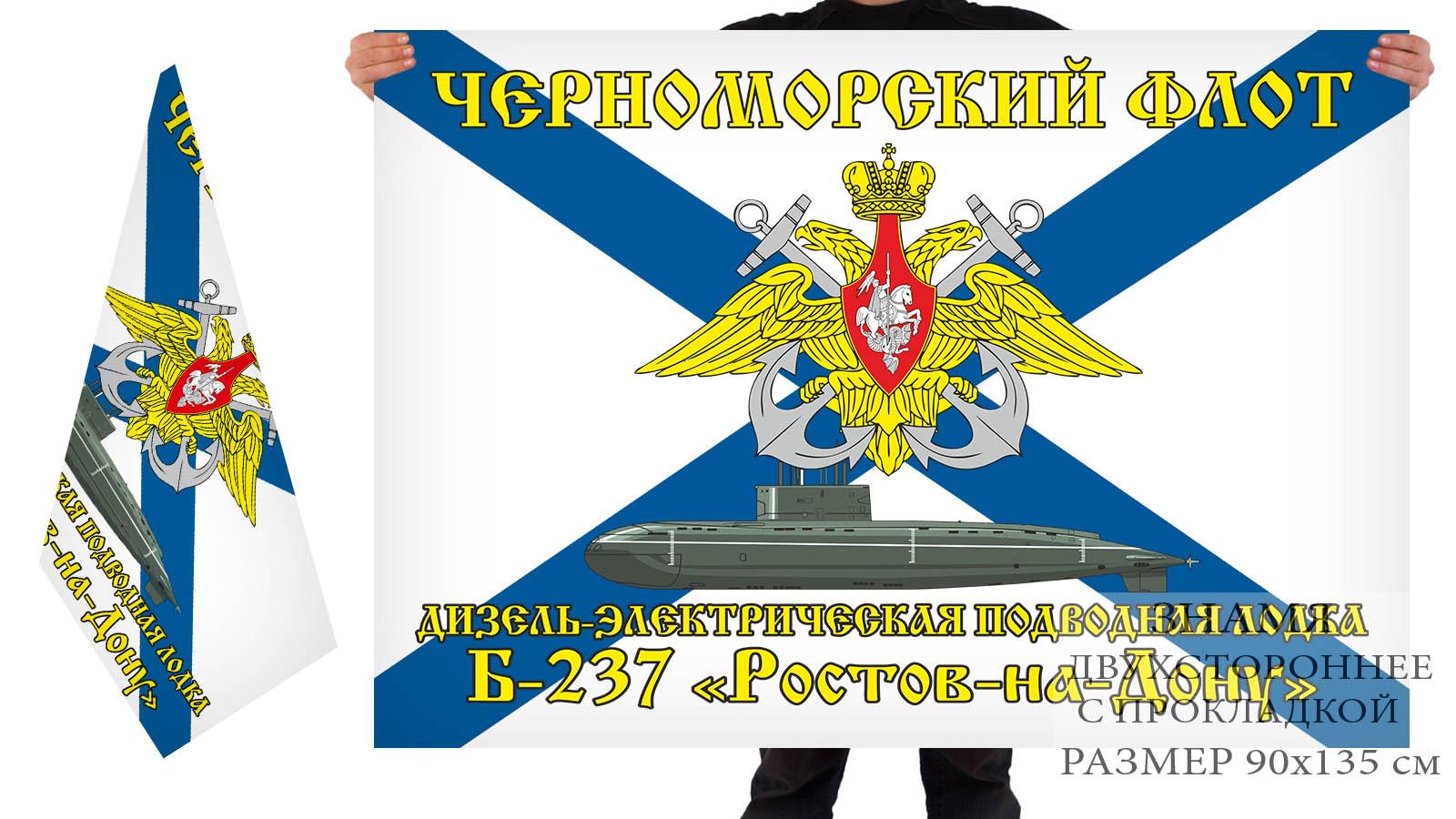 """Двусторонний флаг ДЭПЛ Б-237 """"Ростов-на-Дону"""""""
