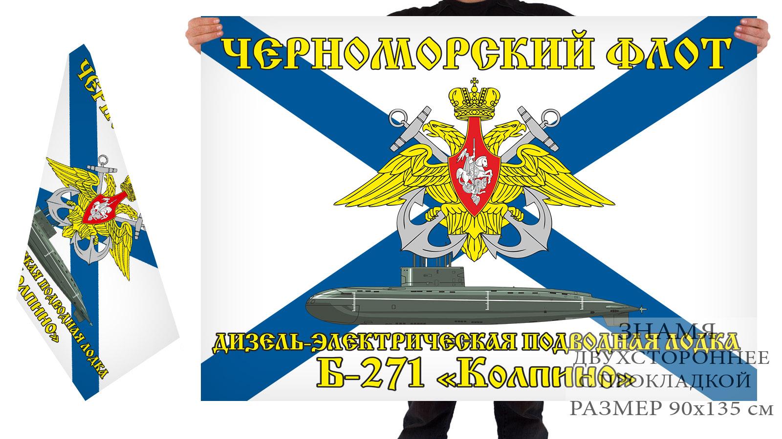 Двусторонний флаг ДЭПЛ Б-271 «Колпино»