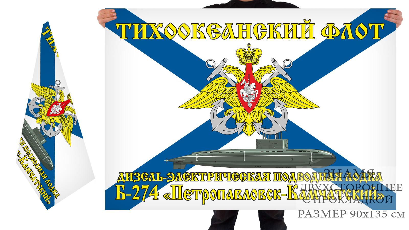 Двусторонний флаг ДЭПЛ Б-274 «Петропавловск-Камчатский»