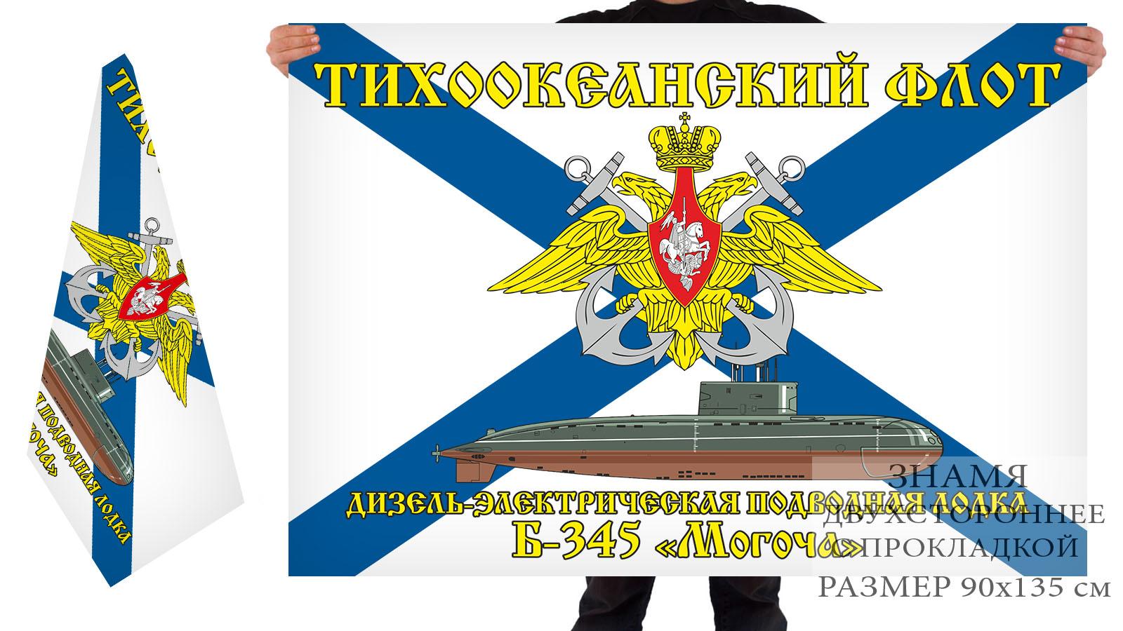 """Двусторонний флаг ДЭПЛ Б-345 """"Могоча"""""""