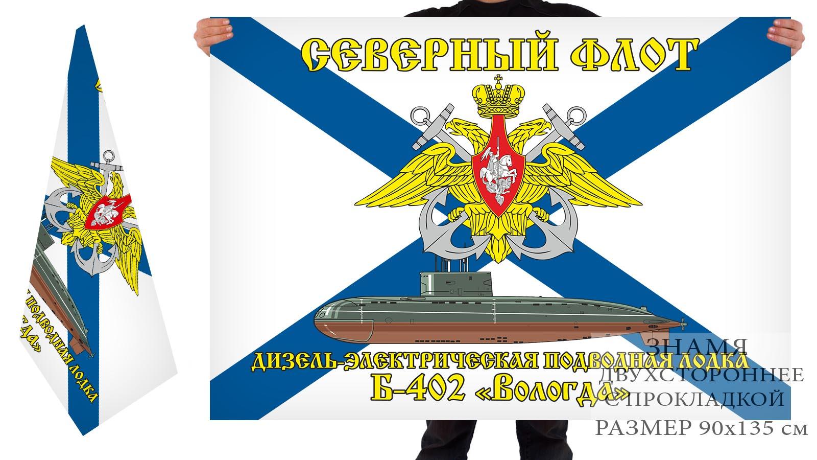 "Двусторонний флаг ДЭПЛ Б-402 ""Вологда"""
