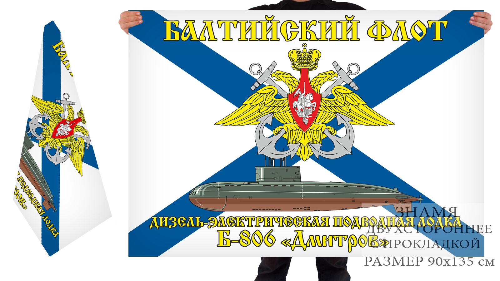 """Двусторонний флаг ДЭПЛ Б-806 """"Дмитров"""""""