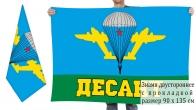 """Двусторонний флаг """"Десант"""" ВДВ"""