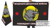 """Двусторонний флаг десанта """"Побеждают сильнейшие"""""""