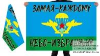 Двусторонний флаг десанта
