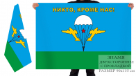 """Двусторонний флаг десантников """"Никто, кроме нас"""""""