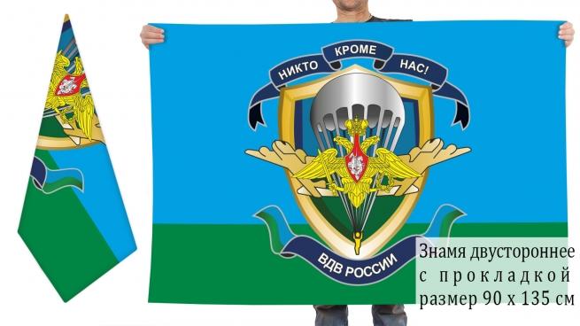 Двусторонний флаг десантников России