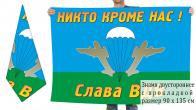 """Двусторонний флаг десантников """"Слава ВДВ!"""""""