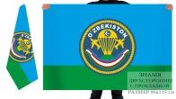 Двусторонний флаг десантников Узбекистана
