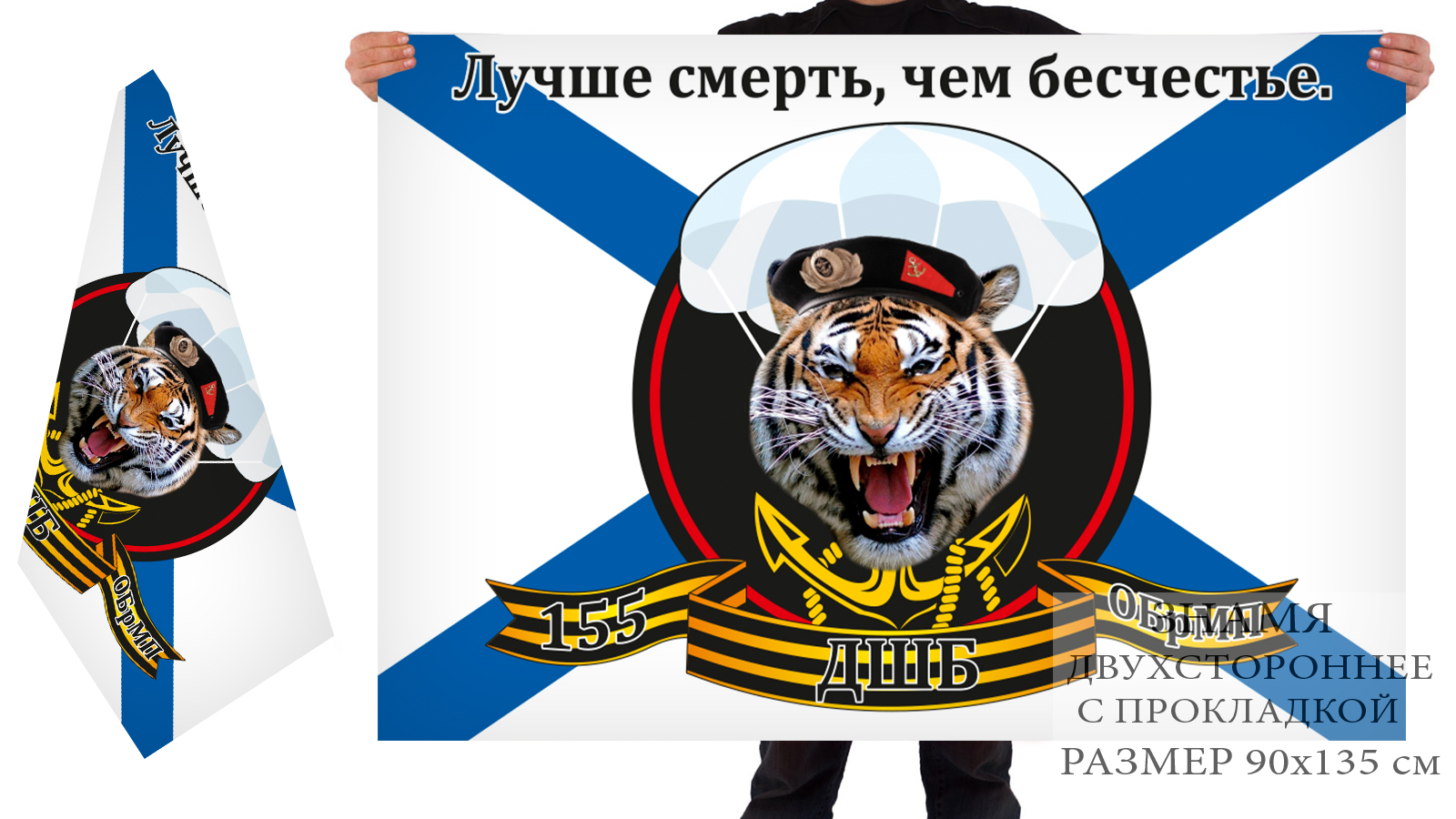 Двусторонний флаг десантно-штурмового батальона 155 ОБрМП