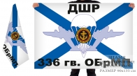 Двусторонний флаг десантно-штурмовой роты 336 ОБрМП
