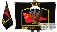 Двусторонний флаг десантно-штурмовых батальонов морпехов
