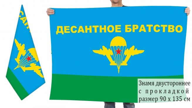 Двусторонний флаг десантного братства