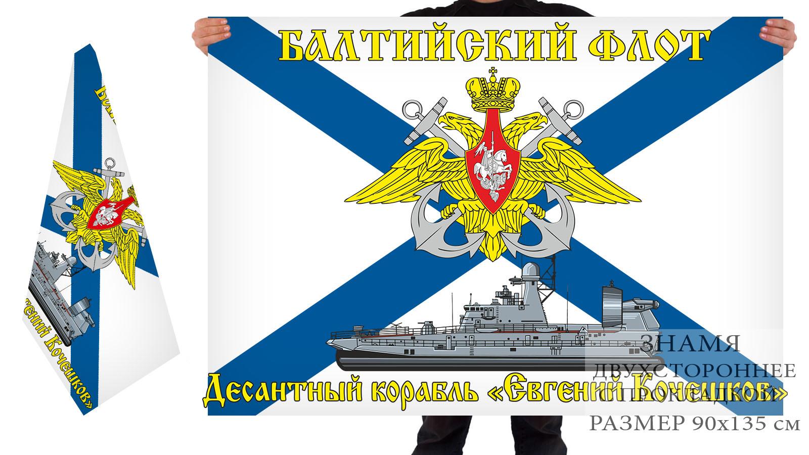 """Двусторонний флаг десантного корабля """"Евгений Кочешков"""""""