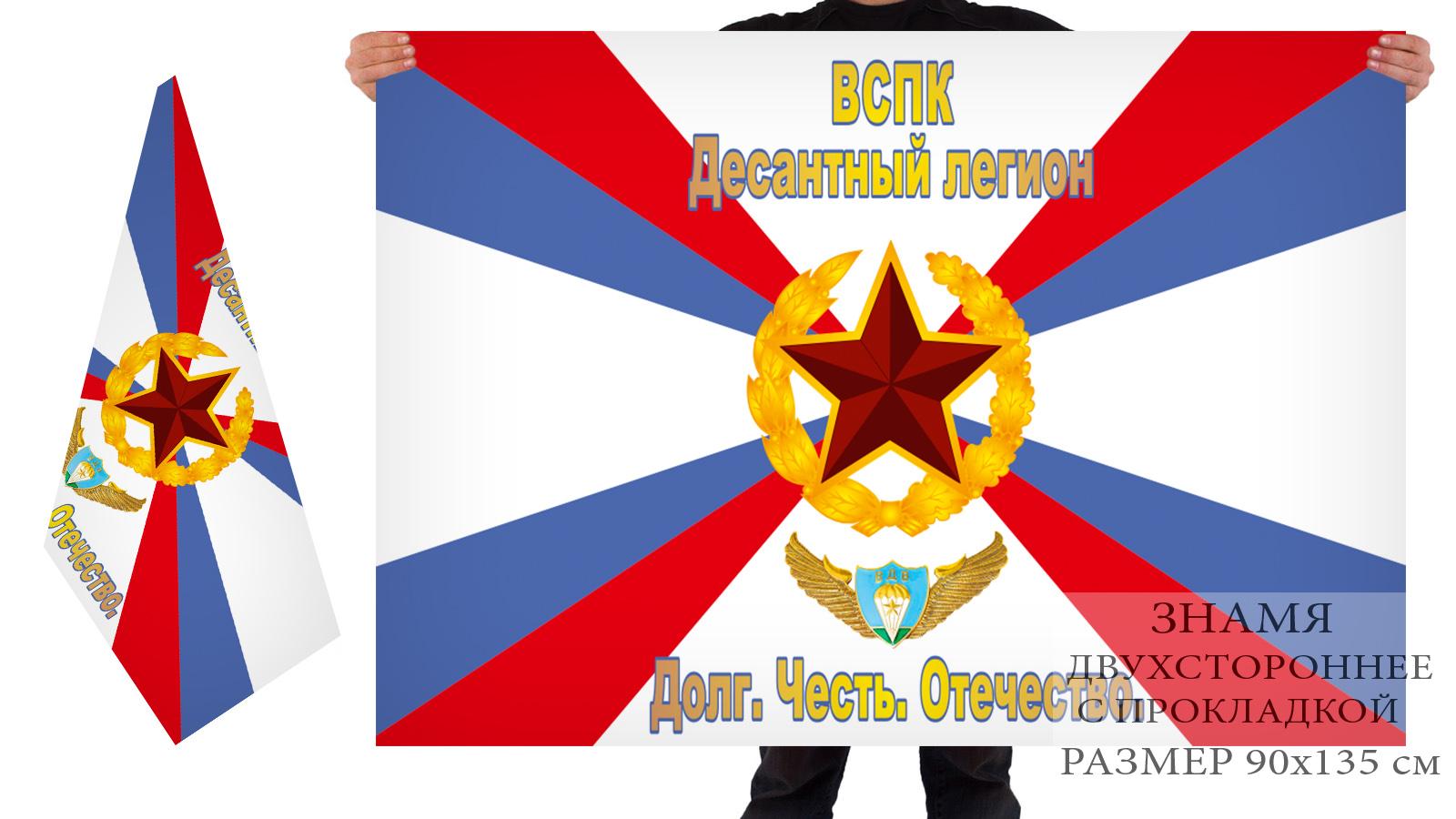 Двусторонний флаг десантного легиона