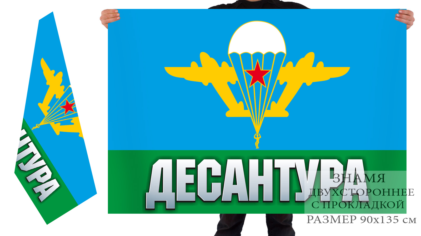 Двусторонний флаг Десантура
