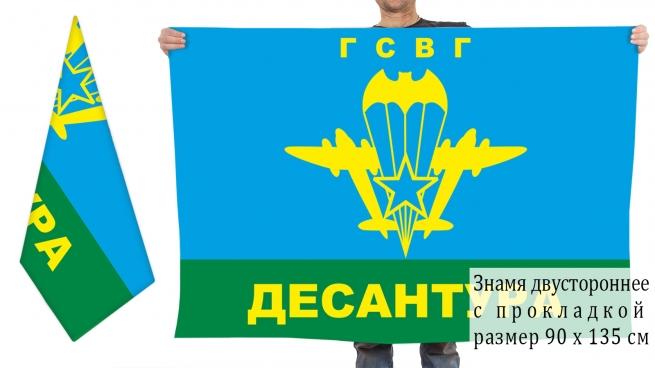 Двусторонний флаг десантуры ГСВГ