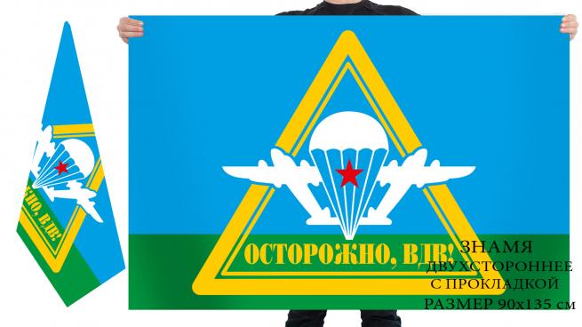 """Двусторонний флаг десантуры """"Осторожно, ВДВ!"""""""